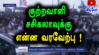 People Welcome Sasikala in Bengalru | சிறைக்கு செல்லும் சசிகலாவிற்கு வரவேற்பு- Oneindia Tamil