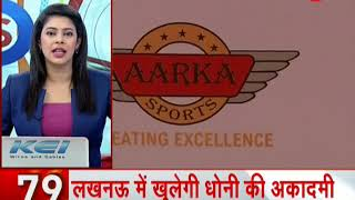 News 100: Indian cricketer MS Dhoni to inaugurate his sports academy in Lucknow