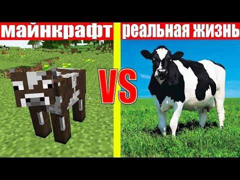 МАЙНКРАФТ ПРОТИВ РЕАЛЬНОЙ ЖИЗНИ 4 ! MINECRAFT VS REAL LIFE