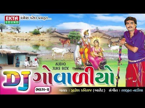 DJ Govaliyo Part-2 | Jignesh Kaviraj | Gujarati | Audio Juke Box