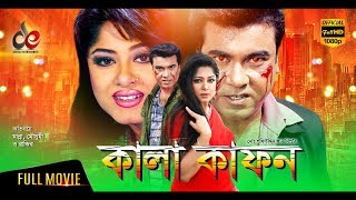 Kala Kaphon | কালা কাফন | Bangla Full Movie | Manna, Moushumi, Rajib | Full HD