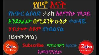 Funny sheger fm program From Ethiopia by Habtamu Siyum