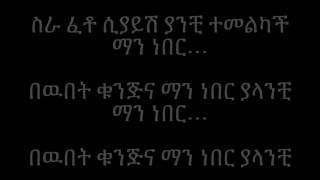 Girma Tefera Man neber Yalanchi **LYRICS**