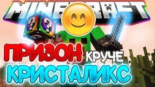Я ТОПОВЫЙ АЛМАЗНИК НА ПРИЗОН! ПРОШЕЛ ПРИЗОН ДО КОНЦА! -  Minecraft Призон CloudCubes