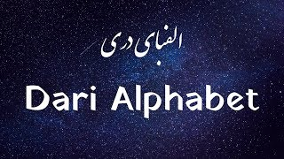 Learn Dari - Lesson 1 (Modern Dari Alphabet)