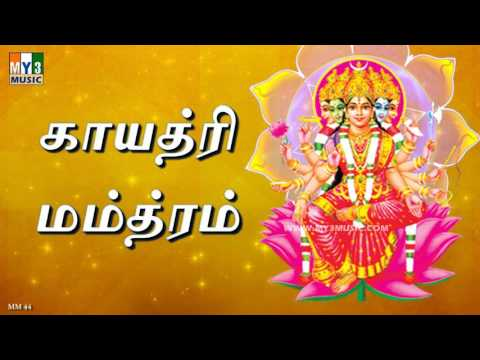 GAYATHRI MANTRAM NON STOP 1 HR TAMIL | காயத்ரி மம்த்ரம்  | MOST POWERFUL MANTRA | DEVOTIONAL STOTRAS