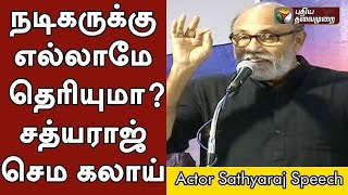 Sathyaraj Funny Speech On Actors