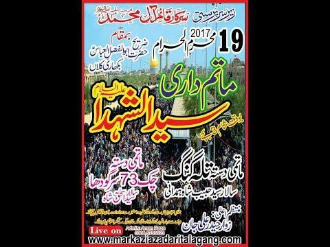 Live 19 muharram jaloos barmakan haji  khan baig Bikhari Kalan {Chakwal} 2017