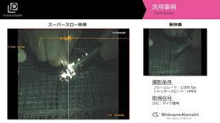 ハイスピードカメラ+データロガー「ファイヤースターターから火花が発生する様子」
