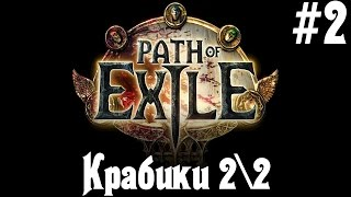Path of Exile | Поиски крабика | #2 (2\2)