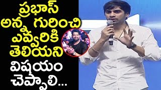 Director Sujeeth Speech At Saaho Pre Release Event | #Prabhas, #ShraddhaKapoor