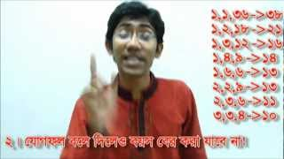 Goniter Ronge গণিতের রঙ্গে -৬- মিস্টার বাটা