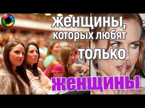 Женщины, которых любят только женщины #любовь #красавица #фейк #звезда
