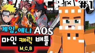 애니와 게임캐릭터들의 AOS 배틀! [마인캐릭배틀(M.C.B) 1부 Minecraft 마인크래프트 카몬]