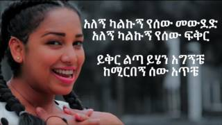 Mahlet Demere Yene Desta - Music With Lyrics