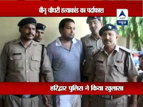Beenu Choudhary Was Killed By Lover: Police video