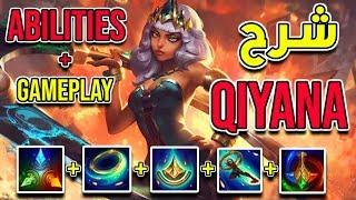 """شرح جميع قدرات الشخصية الجديدة """"كيانا"""" - Qiyana Champion Reveal & Abilities - League of Legends"""