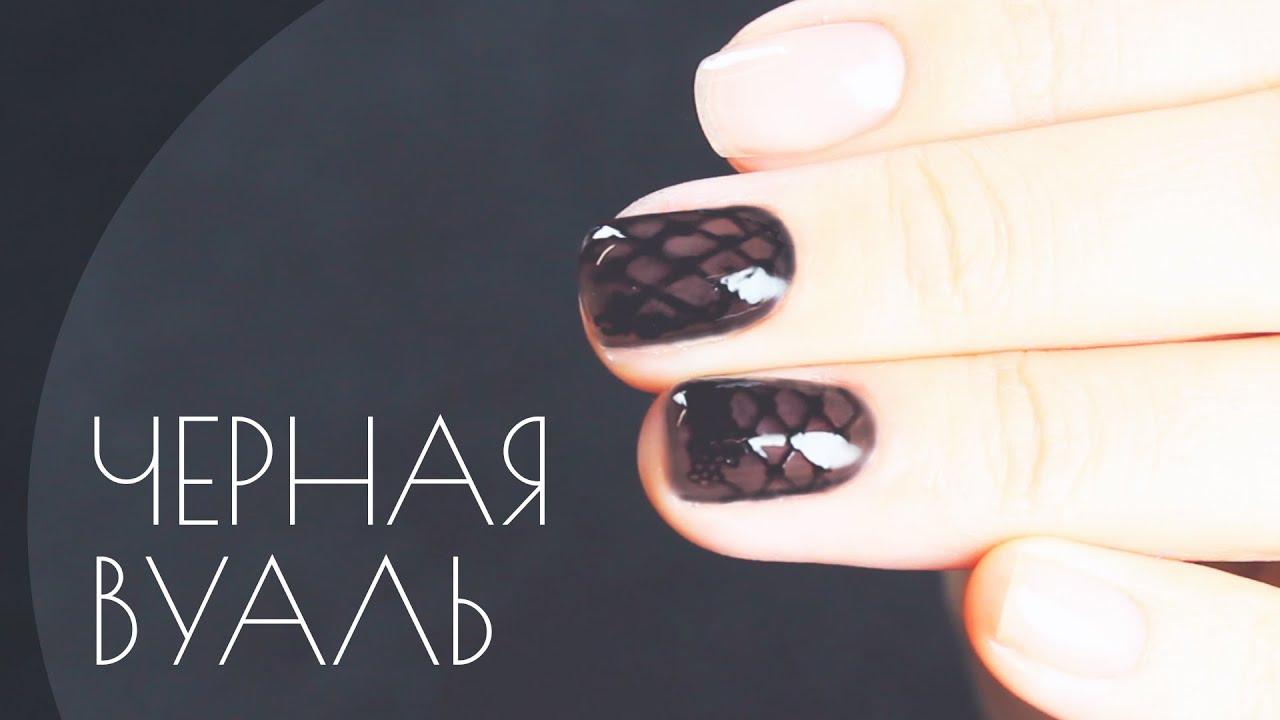 Эффект вуали на ногтях фото