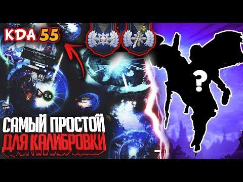 КДА 55 - САМЫЙ ПРОСТОЙ ГЕРОЙ ДЛЯ КАЛИБРОВКИ
