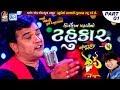 Kirtidan Gadhvi No Tahukar 5   Non Stop Garba - Part 01   FULL VIDEO   NAVRATRI GARBA   RDC Gujarati