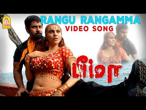 Raku Rankama Song From Bheema Ayngaran Hd Quality video