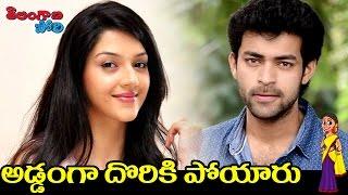 Varun Tej is in Love With Mehrene Kaur ? | Varun Tej New Movies | Latest Telugu Movie News