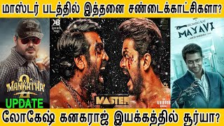 So Many Fights in Master Movie? |  Lokesh Kanagaraj Next Movie in Surya | Mankatha 2 Update | Vijay