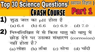 Top 30 SCIENCE(रसायन विज्ञान)/LUCENT GK/Crash course/SSC,  RRB, UPSC,  and orhers