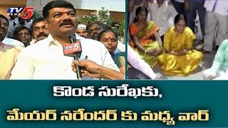 MLA Konda Surekha Vs Mayor Narender Over Iqbal Minar Issue | Warangal