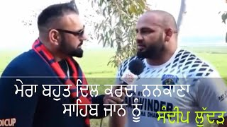 Sandeep Ludhar Interview With Lucky Kurali At Gona Chak Kabaddi Cup jan,14,2019