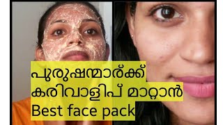 Effective face pack for men,for tan removal malayali youtuber