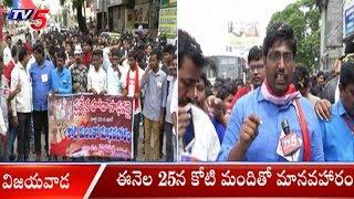 ఈనెల 25న కోటి మందితో మానవహారం | Vijayawada
