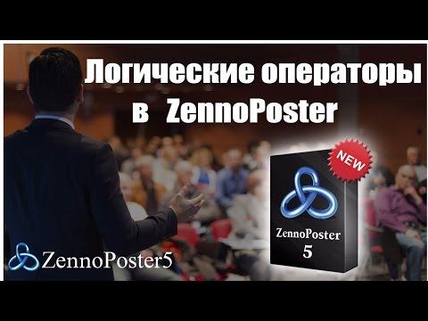 Расширенные логические операторы в ZennoPoster