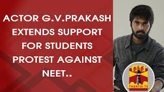 Actor G.V.Prakash extends support for Students Protest against NEET | Thanthi TV