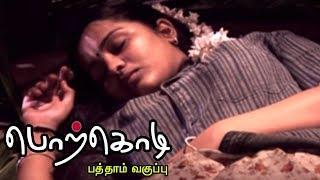 Porkodi Pathaam Vaguppu Tamil full movie scenes | Praveen wants to see Brinda | Rajshree hits a man