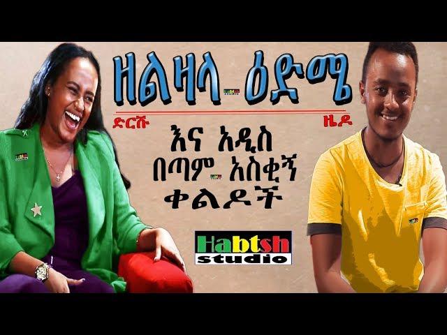 Comedian Zedo+Drishu New Ethiopian comedy Zelzala Edme and more