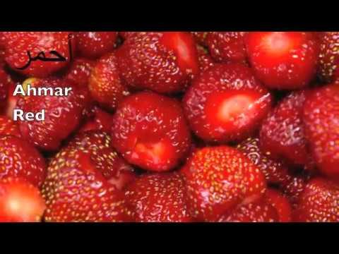 Learn Arabic Colors الألوان باللغة العربية video