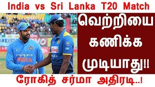 India vs Sri Lanka T20 Match வெற்றியை கணிக்க முடியாது!! ரோகித் சர்மா அதிரடி..!
