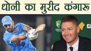 India vs Sri Lanka 4th ODI: Michael Clarke's Special Message For MS Dhoni on 300th ODI