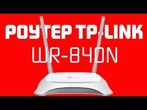 Подключение WiFi и настройка роутера TP-LINK TL-WR840N