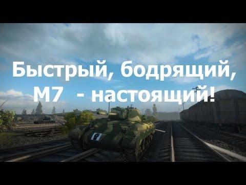 Американский средний танк М7 - Быстрый, бодрящий, М7  - настоящий!