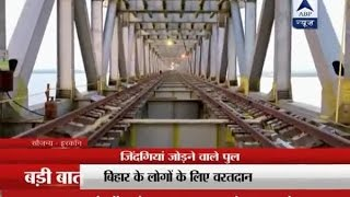 Zindagi Ko Jodne Waala Pul: Know all about Digha–Sonepur rail–road bridge