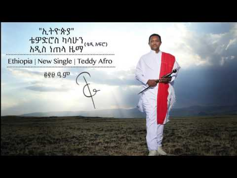 Ethiopia's top singer Teddy Afro announced his single release date and cd Price