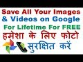 download lagu      Google Photos Hindi: Save All Your Images & Videos For Lifetime For FREE (Backup Photos on Google)    gratis