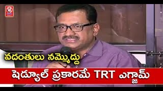 TSPSC Chairman Ghanta Chakrapani Press Meet On Teachers Recruitment Test (TRT)
