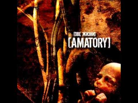 Amatory - Не доживаю
