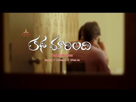 Katha Marindi Telugu Movie Teaser | Ranganadh | Likitha Chowdary | 2018 Latest Telugu Movie Teasers