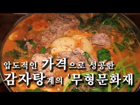 [한국형 장사의 신]압도적인 가격으로 성공한 감자탕계의 '무형문화재'