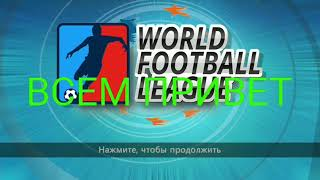 Прохожу игру игру Футбол Лига Мира