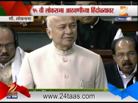Zee24Taas | Sushil Kumar Shinde And Sushma Swaraj On 15 Lok Sabha Last Day